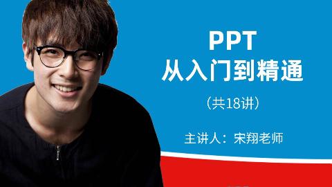 【免费PPT教程】PPT从入门到精通(共18讲)