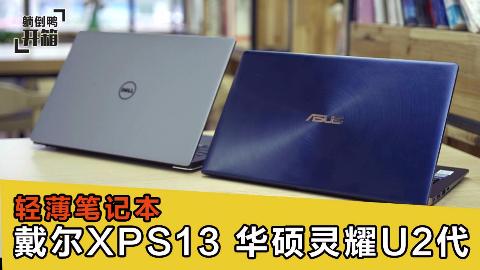 【躺倒鸭开箱】轻薄笔记本推荐,华硕灵耀Deluxe13代和戴尔XPS13究竟哪款更强悍?