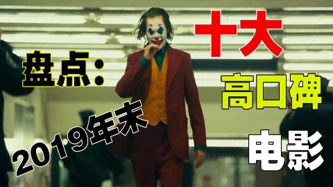 【盘点/预告片】2019年末十大即将上映的高口碑电影!!