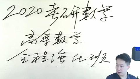 2020考研高等数学张宇暑期强化班【完结】