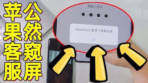 实锤!苹果客服可以直接看到手机密码和隐私,你还敢买苹果吗?