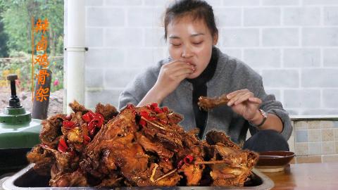 秋妹花30元买了15斤鸡架,全部辣卤,配红酒喝,好吃到舔骨头