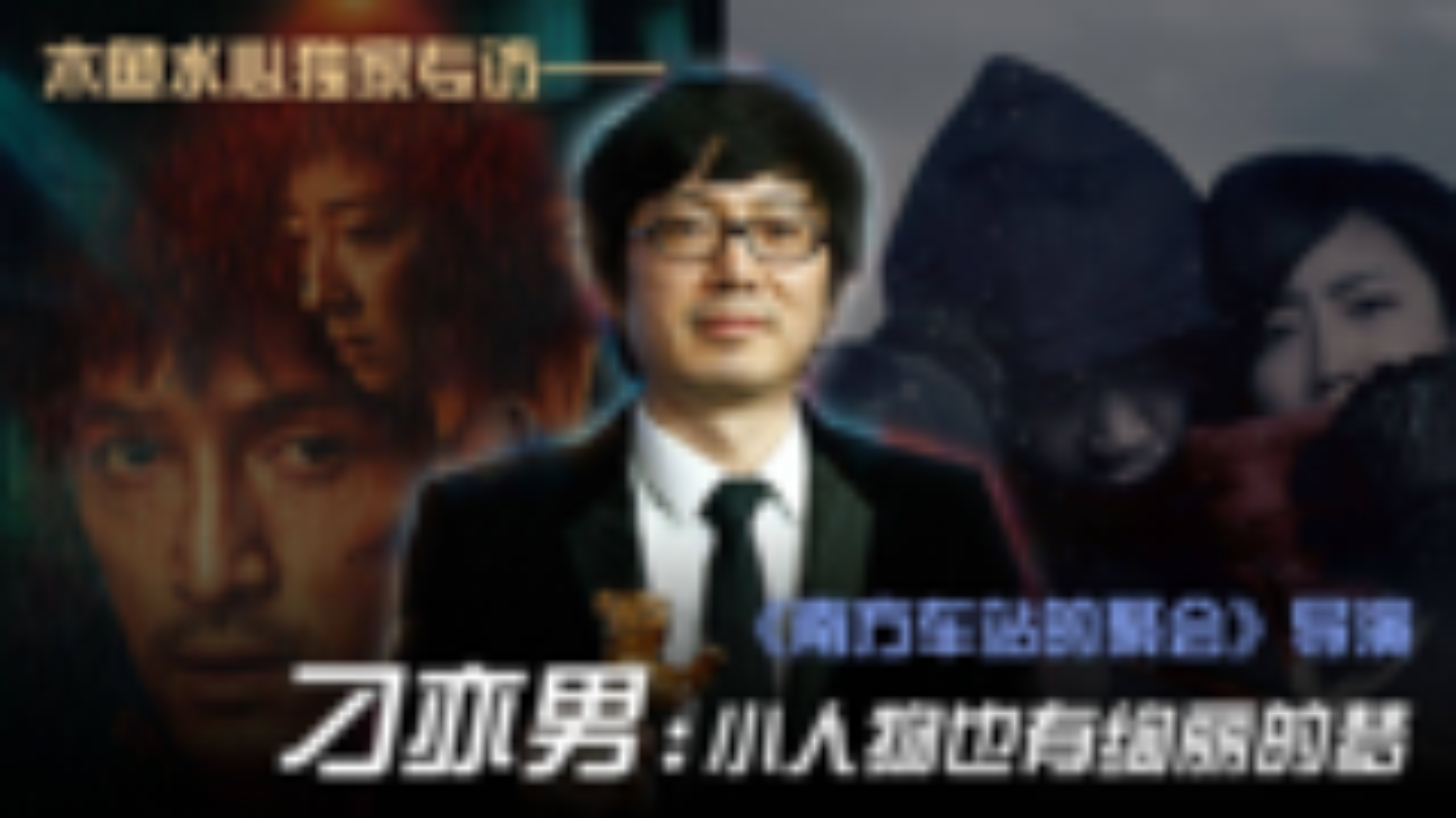 木鱼水心独家专访——《南方车站的聚会》导演刁亦男:小人物也有绚丽的梦