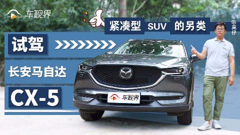 20-30万元区间,紧凑型SUV中的另类,车视界试驾长安马自达CX-5