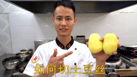 """厨师长教你:""""如何正确切土豆丝"""",家庭必备的硬核小技巧"""