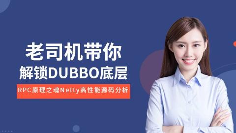 金九银十~9月最新视频合集 老司机带你解锁DUBBO底层RPC原理之魂Netty高性能源码分析