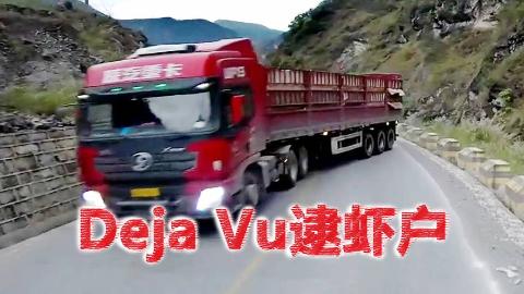 Deja Vu逮虾户2019(二)