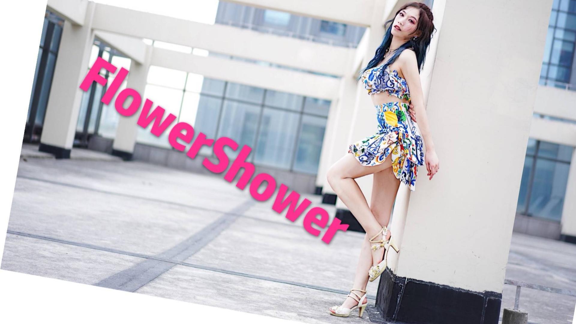 【Natsu夏日】泫雅 - flower shower