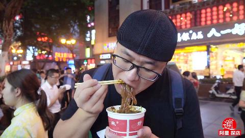 【阿星探店】解放碑八一好吃街吃货指南,50元吃遍重庆小吃,好吃便宜不踩雷