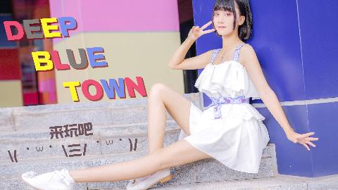 箜月---DEEP BLUE TOWN来玩哦---吊带裙初体验---最后有惊喜!!!