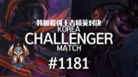 【加群互动抽奖】韩服最强王者精英对决 #1181 | 还是全明星打架9.16版本