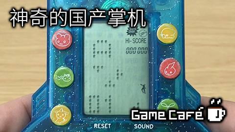 【游戏咖啡馆】神奇的国产掌机!