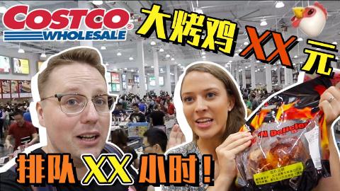 【阿福日记】美国网红超市Costco在上海开业!为了一只烤鸡要排几个小时的队?!