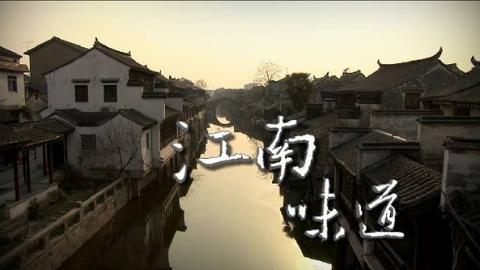 CCTV美食纪录片《江南味道》8集全