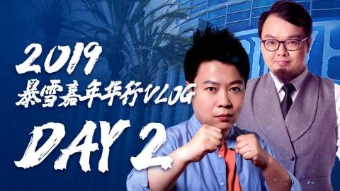 【AcFun独播】苹果牛&林熊猫 2019暴雪嘉年华行vlog DAY2