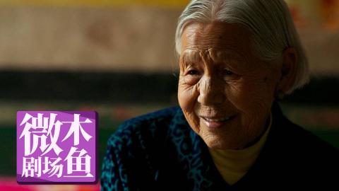 【木鱼微剧场】中国首部「慰安妇」纪录长片《二十二》,历史不可以被忘记