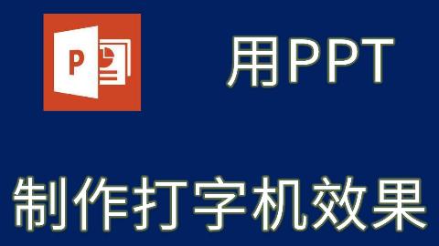 不用Pr,PPT如何制作打字机效果