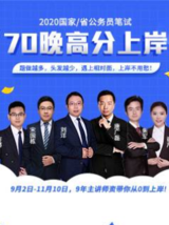 【2020國家/省公務員】70晚高分視頻