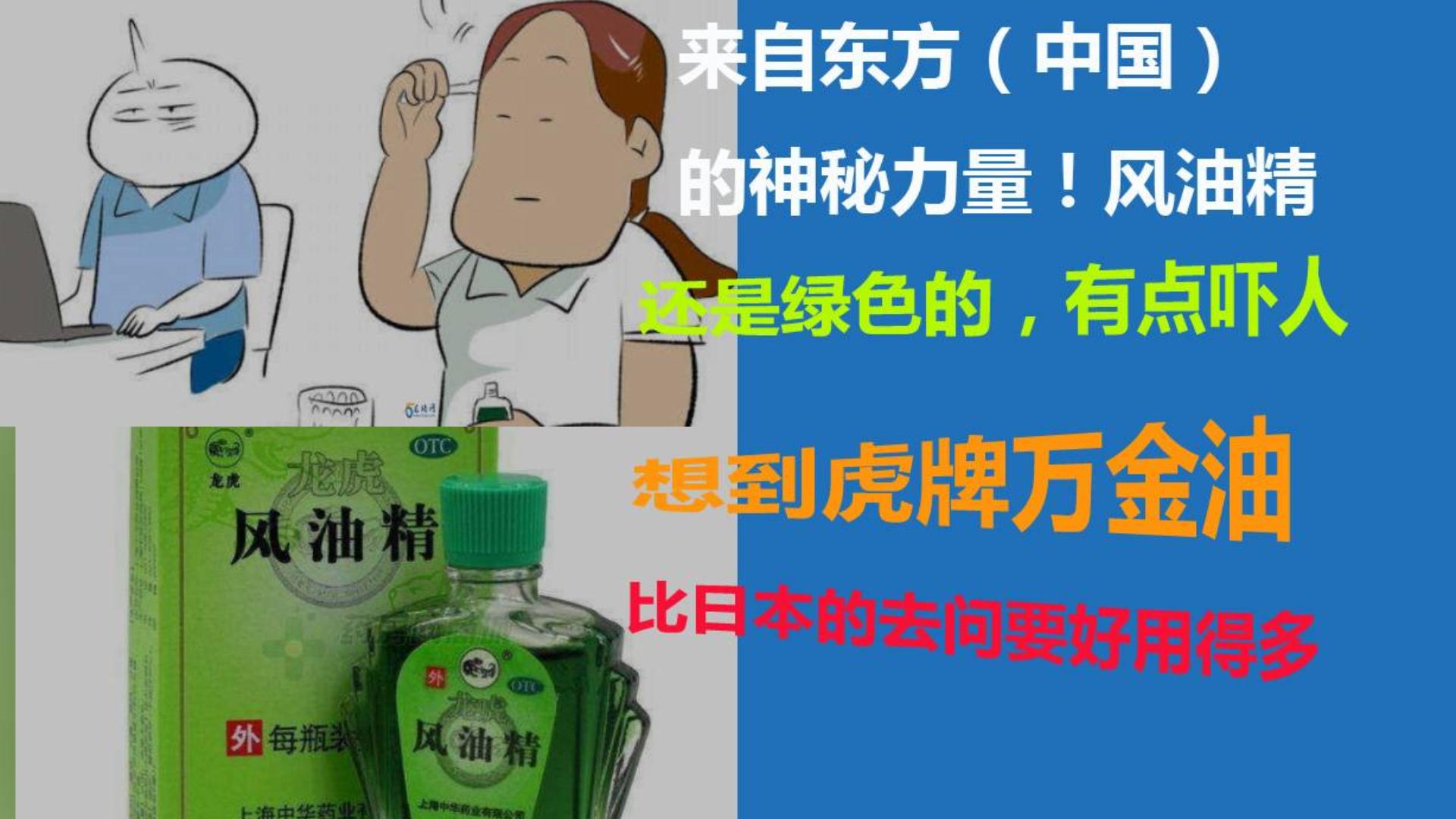 来自中国的神秘力量 风油精 网友:还是绿色的,有点吓人