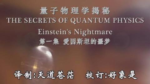 BBC量子力学揭秘E01.爱因斯坦的噩梦Einsteins.Nightmare.2014