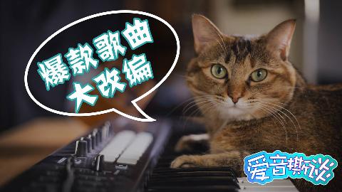爆款歌曲大改编 如何将口水歌改编得更加动听【爱音撕谈08】