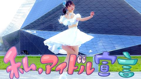 【祁喵そらこ】私、アイドル宣言/我的偶像宣言