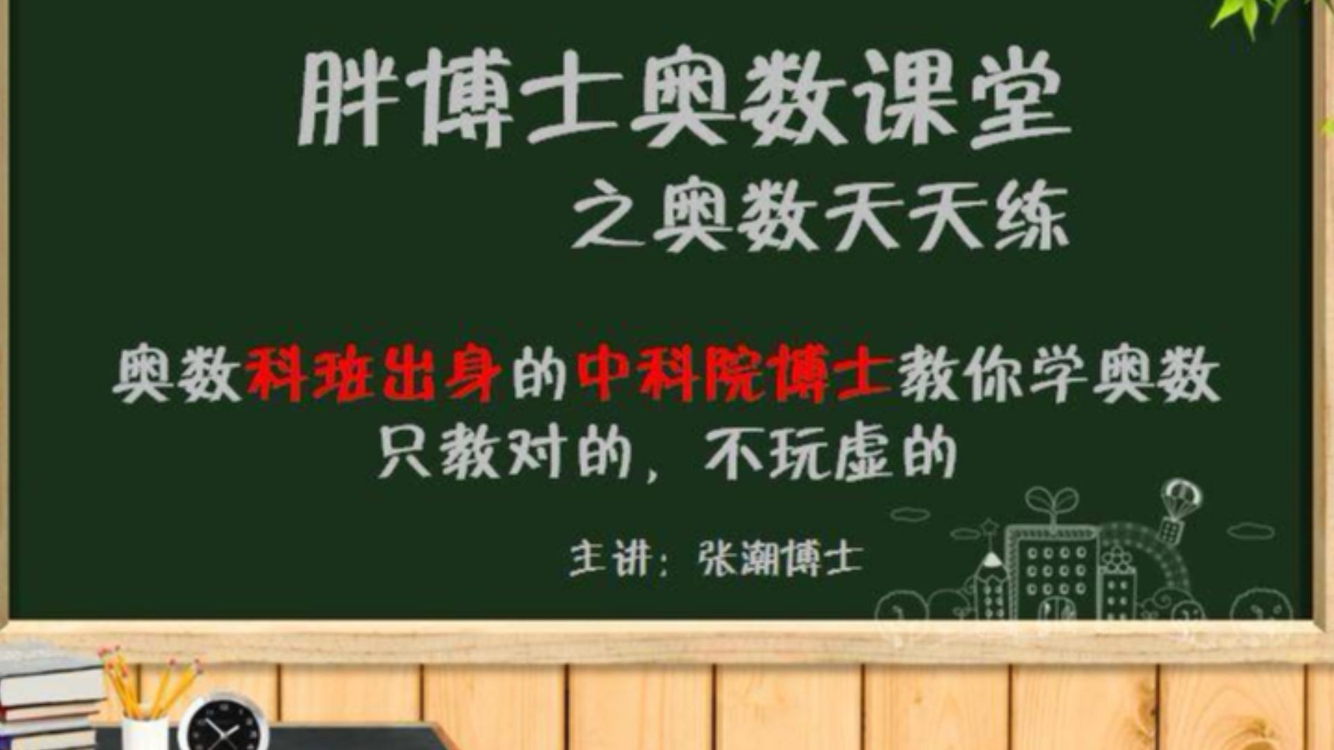 胖博士奥数课堂682期:20191114(五年级)天平秤重问题视频讲解