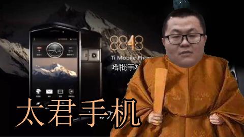 【8848】太君手机