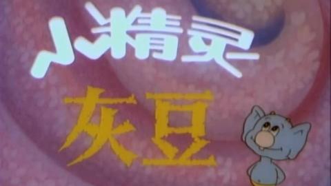 【斌哥】带你回顾《小精灵灰豆》(一)