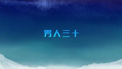 【2019春晚】男人三十