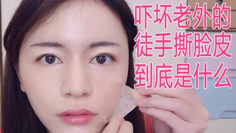 网红人造假脸皮评测!那些吓坏老外的卸妆邪教神器有多可怕!