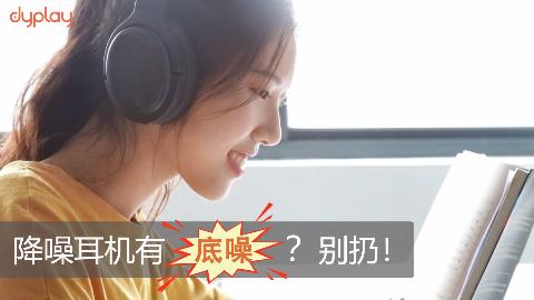 你的降噪耳机有底噪吗?这样真的正常吗?