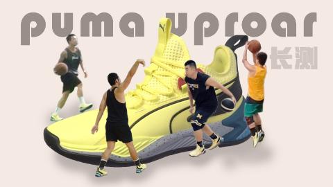 PUMA:强势回归篮球线,这次来,就是要掀起革命|拆东西—长测
