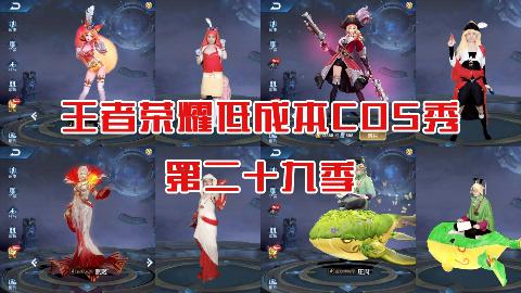 王者荣耀爆笑低成本COS秀 第二十九季