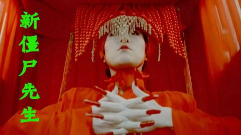 英叔最惊悚的僵尸电影,火了27年,80后心中的童年阴影