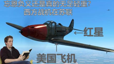 【MAH/中英对照】忘恩负义还是真的无足轻重——-西方战机在苏联