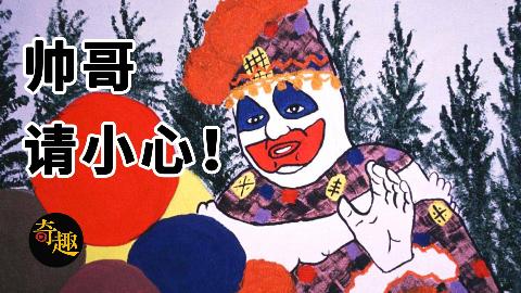 """专门向年轻帅哥下手的""""小丑杀手"""",自家的地窖里塞满了尸体!"""