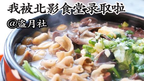 考上北影后,天天在食堂和吴磊王俊凯吃鸭血粉丝汤?