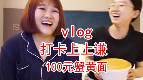 上海旅行全记录,试吃一百元一份的土豪乌金蟹黄面,打卡上上谦!!