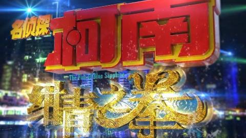 【电影预告】名侦探柯南剧场版「绀青之拳」中国版预告片发布