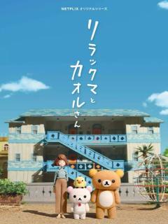 定格动画《轻松小熊和小薰》第一季1-13全集 720P【日语中字】