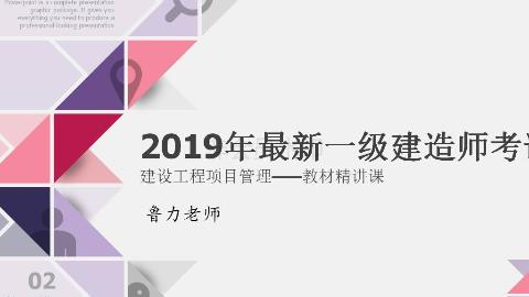 2019年一级建造师鲁力老师精讲课