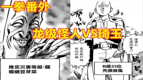 一拳超人番外篇:龙级怪人出现,因冻住了埼玉的烤番薯,被一拳头打败