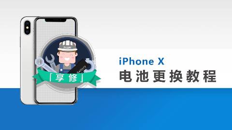 【享修】一学就会,轻松更换 iPhone X 电池