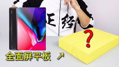 【小白开箱】淘宝上月销量超过5万台的全面屏平板电脑,到底是怎么样的呢?