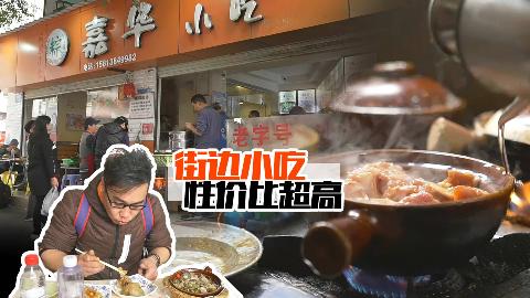 【品城记】老街、小店、肉粽、煲仔饭,偏偏能吸引香港同胞专程跑过来吃!