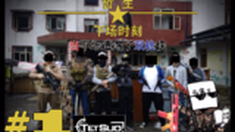 【WarGame★下场时刻】EP1:当下场遭遇了双枪侠......