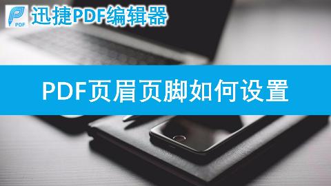 如何给PDF添加页眉页脚