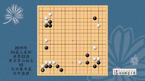2019年24届三星杯世界围棋32强,井山裕太VS唐韦星,白中盘胜