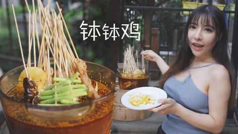 试做超好吃的麻辣钵钵鸡,串了太多串根本吃不完,四川小伙伴来看看这做法正宗不?